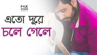 Eto Dure Chole Gele | এতো দূরে চলে গেলে | Pushpendu | Romantic Song | Bangladesh New Song 2019