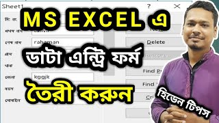How to make a data entry form in excel | Ms excel best bangla tutorial