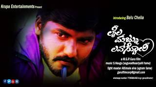 Laila Majnu Love Story Song Teaser Directed By MGR