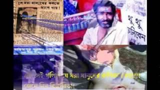 নর পিচাশ খলিলের ইতিহাস  manusher kolija kheko kholil