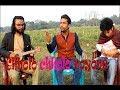 Download Chholo Chholo Noyone Raju Baula Sagor Talukder Folk Song Baul Song LeafBlust mp3