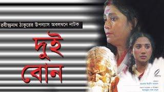 Dui Bon | Bangla Natok | Rabindranath Tagore | Ramendu Majumdar, Ferdousi Mazumdar