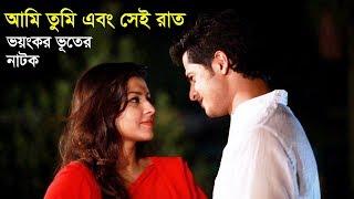 Ami Tumi Ebong Sei Raat l Bangla Horror Natok l Niloy l Jenny l Shirin Bakul l