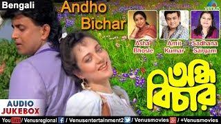 Andho Bichar - Bengali Movie Songs   JUKEBOX   Mithun Chakraborty,Mandakini   Bengali Romantic Songs