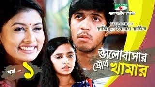 Valobashar Joutho Khamar   Episode 01   Tawsif   Toya   Himi   Sohel Khan   Milon   Channel i TV