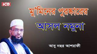 মোমেনের পুরস্কার   Mowlana Abu Nasar Ashrafi   Bangla Waz Mahfil   ICB Digital   2017