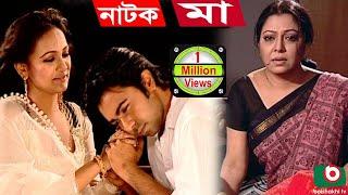 Bangla Natok | MA | Parvin Sultana Diti, Apurbo, Bindu
