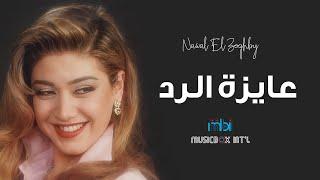 نوال الزغبي - عايزة الرد  Nawal Al Zoghbi - Ayza El Radd- Clip
