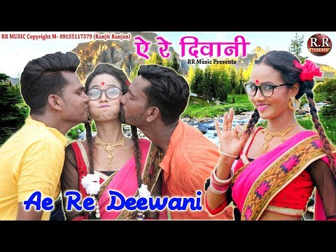 Xxx Mp4 ऐ रे दीवानी Ae Re Deewani New Nagpuri Song Video 2018 3gp Sex