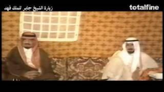 زيارة الشيخ جابر للملك فهد بالصوت والصورة
