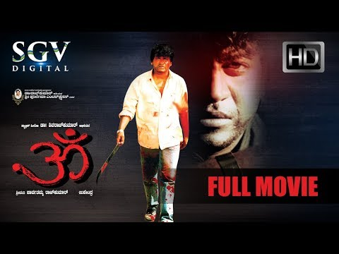 Om – ಓಂ | 2017 | Kannada Movies | Kannada New Movies | Shivrajkumar Hit Kannada Movie | Movies Full