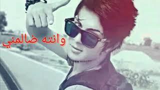 اغاني عراقيه 2017 - شلون تنام ليلك وانته ضالمني بطيء مميز
