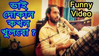 Dokan kokhon khulbo?দোকান কখন খুলবো?shokal 9 tay .Shop open ? Bangla Funny video by Dr.Lony