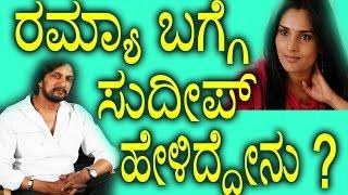 Kiccha Sudeep Tweets to Ramya | ರಮ್ಯಾ ಬಗ್ಗೆ ಕಿಚ್ಚ ಸುದೀಪ್ ಹೇಳಿದ್ದೇನು ? | YOYO TV Kannada
