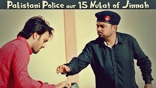 Pakistani Police Aur 15 Nukat Of Jinnah | The Idiotz