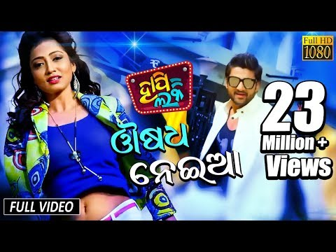 Xxx Mp4 Osadha Nei Aa Official Full Video Song Happy Lucky Odia Film Sambit Sasmita TCP 3gp Sex