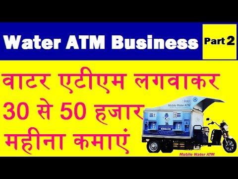 Water ATM Business ||  वाटर एटीएम बिज़नस कैसे शुरू करें || वाटर एटीएम लगाकर 30  से 50 हजार महीना कमाए