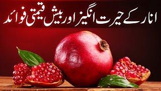 Anaar Ke Hairat Agaiz Fayde | Pomegranate Amazing Benifits | Raza Health Care