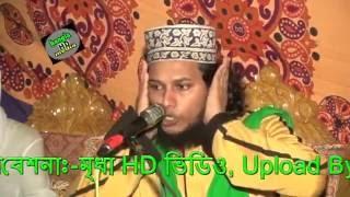 কারবালার করুণ কাহিনী কেমনে ভুলা যাই মুফতী শাহ্ মহাম্মদ ওয়ালীউল্লাহ ফারুকী,Mridha HD Video