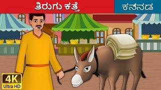 The Lazy Donkey in Kannada - Kannada Stories - Fairy Tales in Kannada - 4K UHD - Kannada Fairy Tales