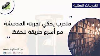 متدرب يحكي طرق مبتكرة في تقوية الحفظ والذاكرة إنعاش العقل ومضاعفة الحفظ  مع الشيخ علي الربيعي