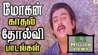 மோகன் காதல் சோகப்பாடல்கள்|| Mohan Love Sad  Seleted Tamil H D Song
