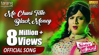 Mo Chuni Tale Black Money Official Video Song | Sister Sridevi Odia Film 2017 | Babushan, Sivani