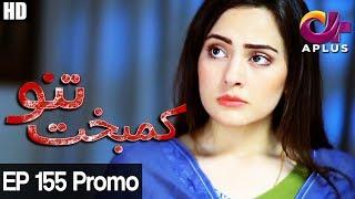Kambakht Tanno Episode 155 Promo   Shabbir Jaan, Tanvir Jamal   Aplus ᴴᴰ Drama