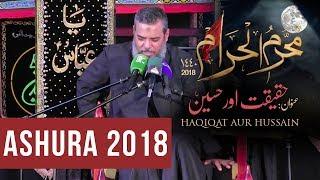 Majlis Ashura Day 1440/2018 | Ayatullah Sayed Aqeel Algharavi | Haqiqat aur Hussain (as)