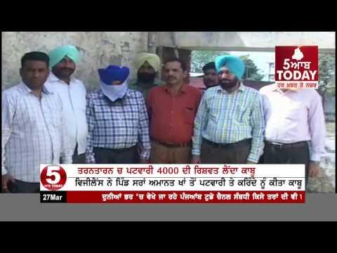 Patwari Areested by Vigilance  in Tarn Taran : Takes bribe 4,000