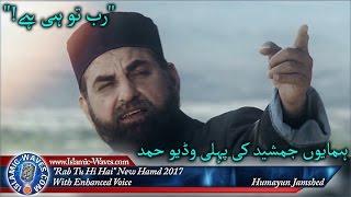 "Humayun Jamshed First Nasheed ""Rab Tu He Hai"" Hamd 2017"