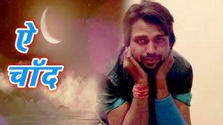 ऐ चाँद तोहरा से - Saman Tohar Jaan Marata - Satendra Sharma - Bhojpuri Hot Songs 2017 new