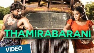 Thamirabarani Official Video Song - Nedunchalai   Featuring Aari, Shivada Nair