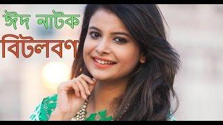 Bangla Eid natok 2016 Bit Lobon ft Sabnam Fariya