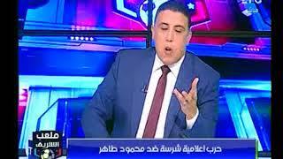 برنامج ملعب الشريف | نشرة أخبار الكرة المصرية والهجوم على مجلة الأهلي-27-10-2017
