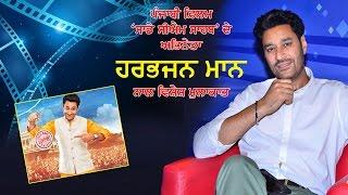Harbhajan Mann main Actor Punjabi movie 'Saadey CM Saab' on Ajit Web Tv.
