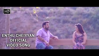 Enthu Cheiyyan Official Full Video Song - Peruchazhi