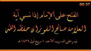 الفتح على الإمام إذا نسي آية - العلامة صالح الفوزان حفظه الله