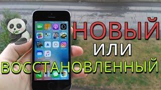 Чем Отличается Восстановленный iPhone От Нового? ВСЯ ПРАВДА!
