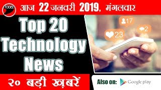 Todez Breaking News: Top 22 #Technology #News   22 January   IT #Technology #Smartphones