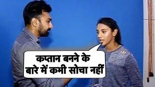 EXCLUSIVE: Smriti Mandhana ने कहा Women