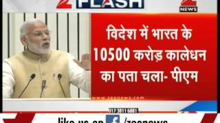 Rs 10,500 crore Indian black money assessed in abroad, says PM Modi