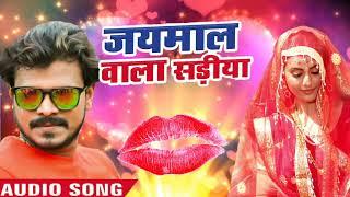 Pramod Premi का सबसे सुपरहिट Song - Jaimal Wala Sariya Na - SuperHit Bhojpuri Song 2018 - Dj