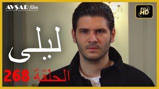 المسلسل التركي ليلى الحلقة 268