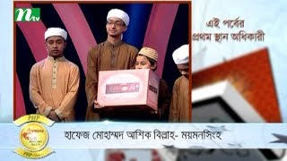 PHP Quran er Alo 2017 | Episode 21 | NTV Islamic Competition Programme