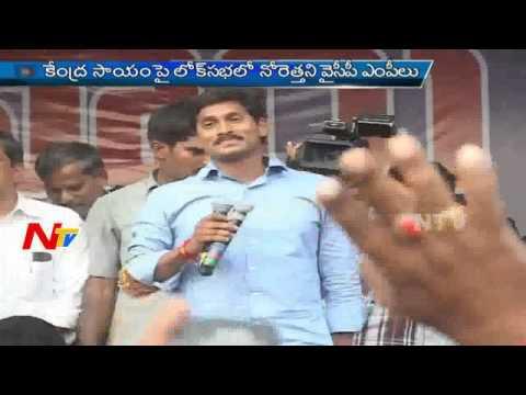 Xxx Mp4 AP Opposition Leader YS Jagan Hopeless Situation Story Board Part 3 NTV 3gp Sex