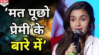 Boyfriend के सवाल पर Alia Bhatt ने  Media से लिया ये Promise