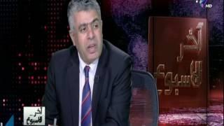 آخر الإسبوع (حلقة كاملة) مع أحمد مجدي 24/2/2017