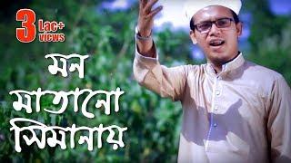 Bangla Islami Song 2016 | Monmatano Shimanay | Kalarab Shilpigosthi