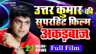 UTTAR KUMAR HIT DEHATI FILM | अकड़बाज ।उत्तर कुमार की सुपरहिट फिल्म